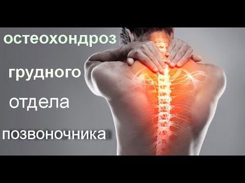 МОЛОДЕЦ где болит остеохондроз грудного отдела думаю, что ошибаетесь
