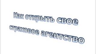 видео Страховое Агентство
