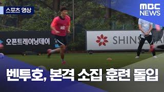 [스포츠 영상] 벤투호, 본격 소집 훈련 돌입 (2021.05.31/뉴스데스크/MBC)