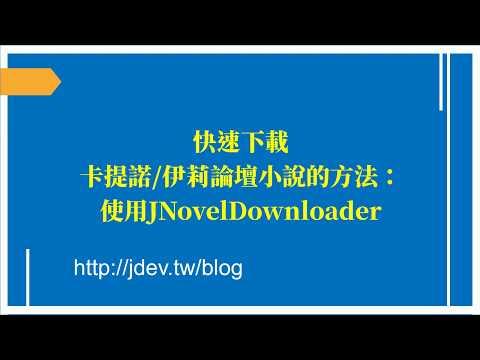 快速下載卡提諾/伊莉論壇小說的方法:使用JNovelDownloader(CC字幕)