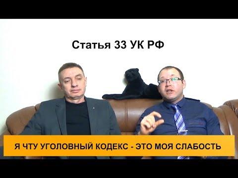 Статья 33 УК РФ. Виды соучастников преступления