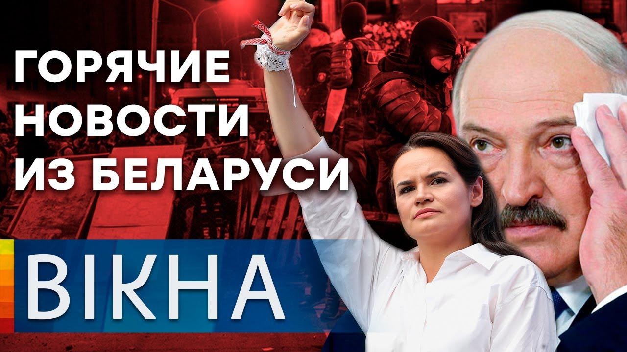 Протесты в Беларуси 2020: победа Лукашенко и призыв Тихановськой: последние горячие новости Беларуси