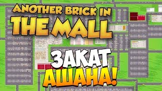 Another Brick in the Mall | Закат Ашана! Лайфхак! Финал!