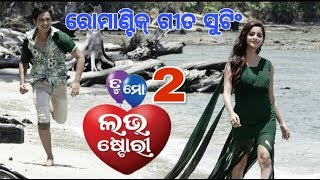 Tu Mo Love Story 2 New Odia Film Romantic Song ShootinWg Set Sidhanta Swaraj And Bhoomika