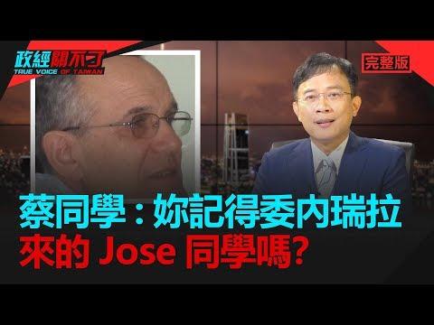 政經關不了(完整版)|2019.09.22
