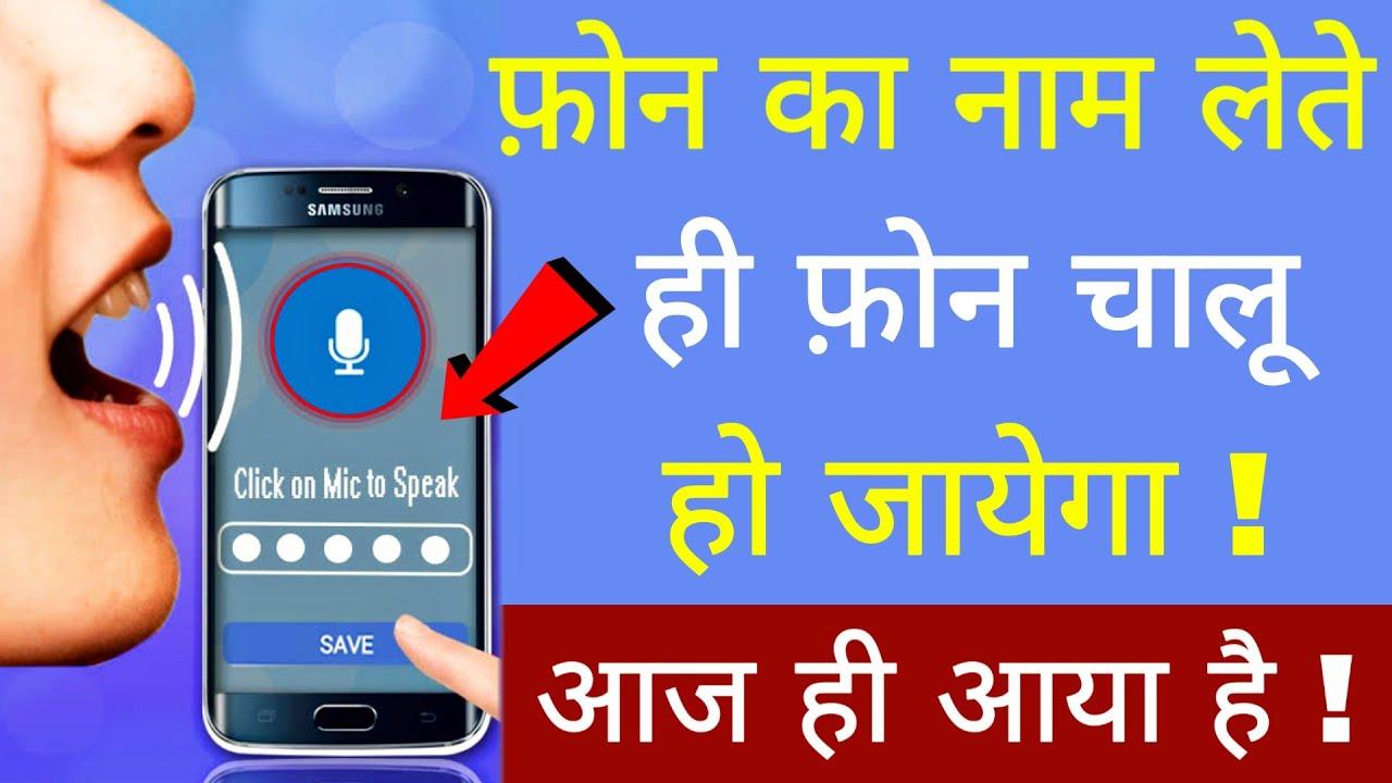 फ़ोन का नाम लेते ही फ़ोन चालू हो जायेगा आज ही आया है   Hindi Tutorials