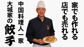 タレ無しでもおいしい餃子!中国料理人が自宅で作るものとは