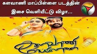 KalavaniMappillai – Audio Launch #AttakathiDinesh