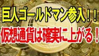 【仮想通貨】金融界の巨人ゴールドマン・サックス参入!?仮想通貨は確実に上がる!!