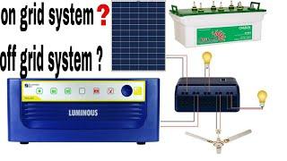 solar and electricity bill,on grid,off grid,sukam hybrid
