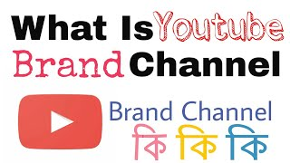 What Is Youtube Brand Account- Know Everything About Brand Channel in Bangla