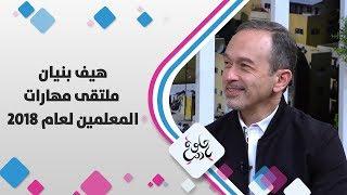 هيف بنيان - ملتقى مهارات المعلمين لعام 2018 تحت شعار نمو يتخطى الدرجات