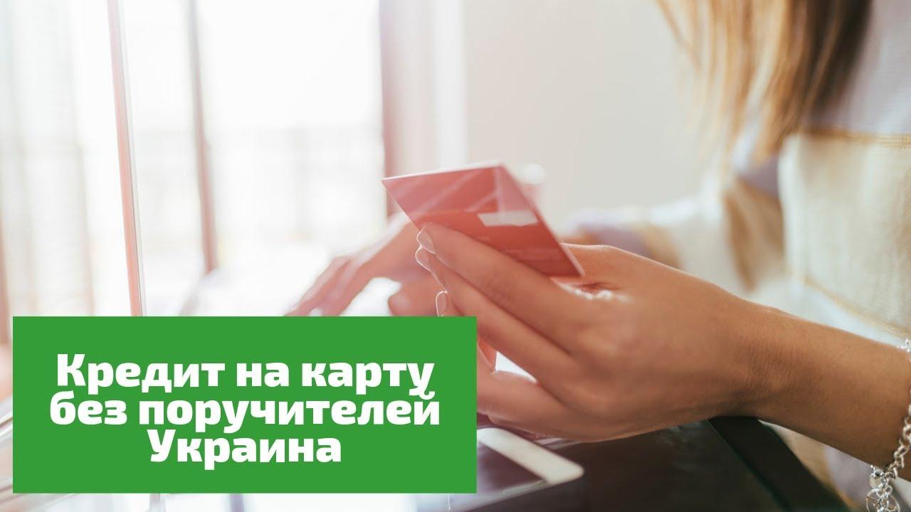 кредит онлайн быстро и без поручителей займ онлайн 50000