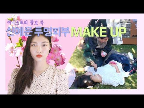 [Eng]이니스프리 왕벚꽃 톤업 크림 광고 (배우 신예은) 메이크업 Innisfree Jeju Cherry Blossom Tone Up Cream Commercial Makeup