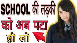 school की लड़की को कैसे girlfraind बनाये| |how to get a girlfriend in school|