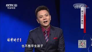 《法律讲堂(生活版)》 20200425 妻子流产真相| CCTV社会与法