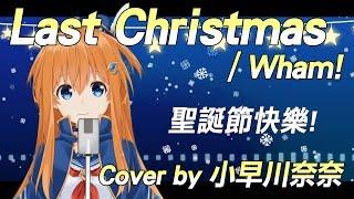 【小早川奈奈】【Cover】- Last Christmas 中文版(詞:G.E.M 鄧紫棋|曲:Wham)
