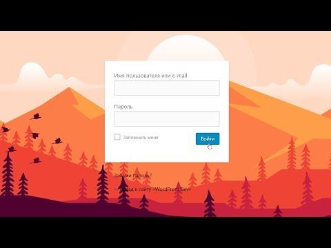 Изменить письмо регистрации вордпресс