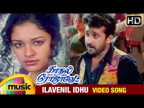 Kadhal Rojave Tamil Movie Songs HD | Ilavenil Idhu Video Song | George Vishnu | Pooja | Ilayaraja