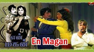 En Magan tamil full  movie | Sivaji ganesan