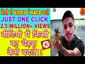 How to Change Face In Video On android Like Singham/Boss