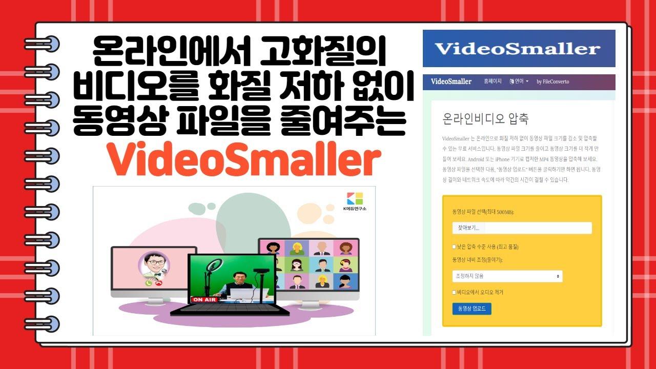 온라인에서 고화질의비디오를 화질 저하 없이 동영상 파일을 줄여 주는VideoSmaller