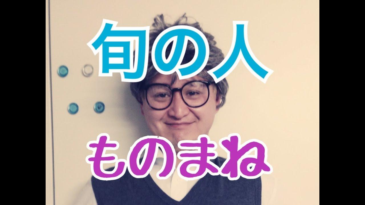 マニアックものまね5連発!!! , YouTube