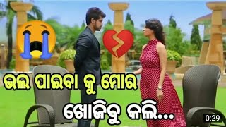 Human Sagar New Sad WhatsApp Status💔Odia Broken Heart WhatsApp Status Video