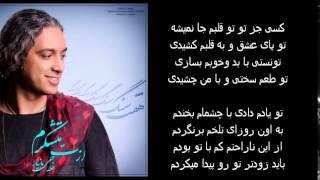 Azat Motchakeram - Mazyar Fallahi (Lyrics) NEW 2014 HQ