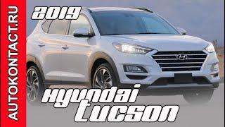 видео Hyundai Tucson обновился к 2017 модельному году