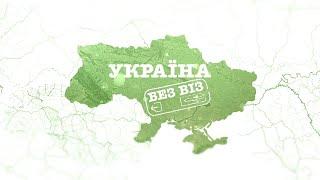 Украина БЕЗВИЗ