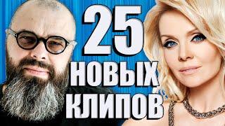25 НОВЫХ ЛУЧШИХ КЛИПОВ Май 2020. Самые горячие видео. Главные хиты страны.