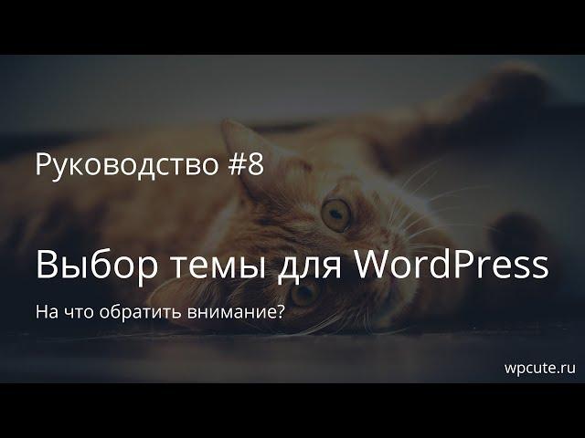 Руководство #8. На что обратить внимание при выборе темы для WordPress