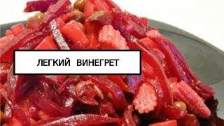 очень вкусный и полезный лeгкий винегрет без картошки