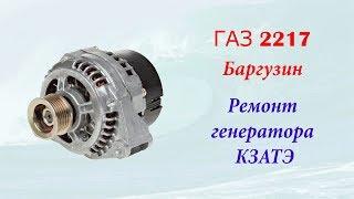 Ремонт генератора ЗМЗ 4063 ГАЗ 2217 Баргузин Соболь