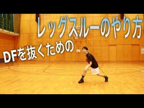 【スキルアップ練習】DFを抜くためのレッグスルーのやり方!