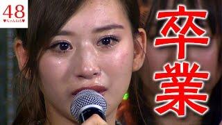 【NMB48】木下春奈がNMB48を卒業「感謝しかありません」【2ちゃんねる】...