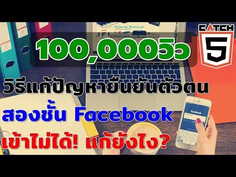 วิธีแก้ปัญหายืนยันตัวตนสองชั้น Facebook เข้าไม่ได้ แก้ยังไง? (แนะนำให้ทำในคอมหรือ chrome ) #Catch5iT