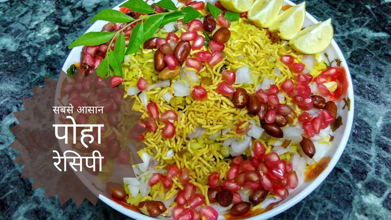 Poha recipe in hindi by indian food made easy how too make poha poha recipe in hindi by indian food made easy how too make poha veg recipes of india forumfinder Images