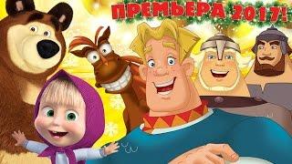 """Новогоднее сказочное мегашоу """"МАША И МЕДВЕДЬ + ТРИ БОГАТЫРЯ"""" в Крокусе!"""