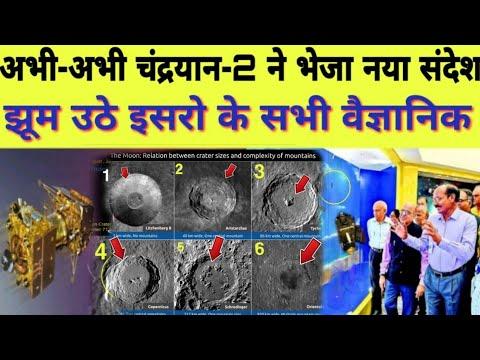CHANDRAYAAN-2 ने भेजा नया संदेश बोला I am doing WORK,झूम उठे सभी वैज्ञानिक