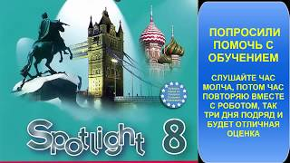 ГДЗ Spotlight 8 стр 12 1b 3 Hello My Name Is Helly Have We Before