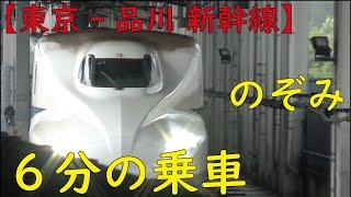 【東京-品川 新幹線】(1030円で)のぞみ115号 6分の乗車