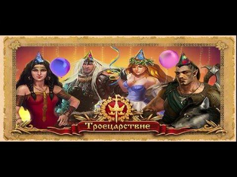 Игру Троецарствие Онлайн - omaticinstruction