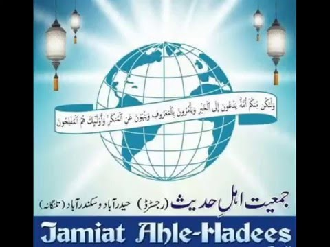 "A Naseehat to Youth, Be With ""Jamiyat Ahle Hadees"" 