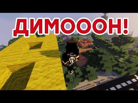 Димон - Приколы Майнкрафт машинима