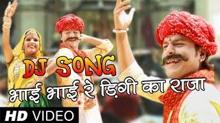 Rajasthani DJ Song Bhai Bhai Re Diggi Ka Raja Full Video | Alfa Music Rajasthani Songs