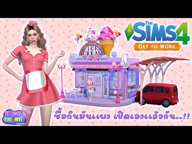 วิธีเปิดร้านขายของ ภาค Get to Work - The Sims 4