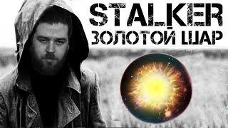 Stalker: Золотой шар |  Подземелье Агропрома (стрим-22)