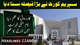 CJP directs govt to not appoint dual nationals on top posts | Headlines 11:00AM | 15 Dec 2018